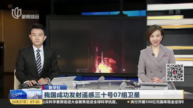 新华社:我国成功发射遥感三十号07组卫星