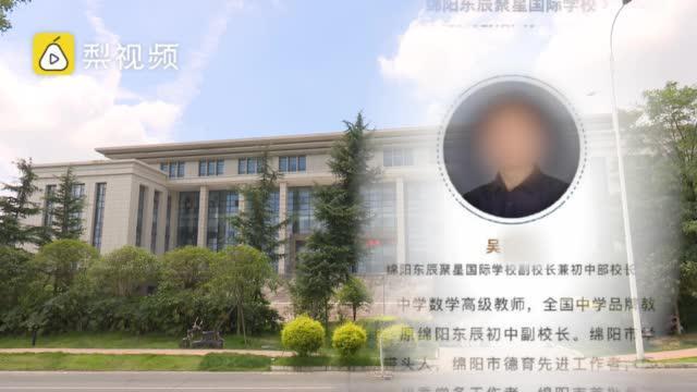四川绵阳初中副校长涉嫌猥亵儿童案将一审
