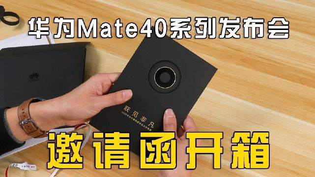 华为Mate40系列发布会邀请函开箱
