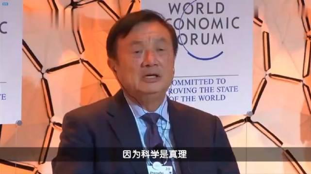 """华为任正非在2020达沃斯论坛谈""""科学与技术""""……"""