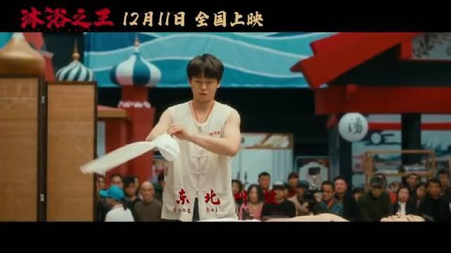 | 由易小星执导,彭昱畅、乔杉主演的喜剧电影12月11日全国上映