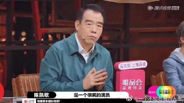 """陈凯歌直言倪虹洁是想做第一流演技的""""疯""""演员……"""