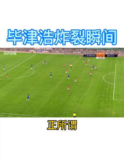 虽然没有取得进球,但毕津浩这表现有没有资格入选国家队?