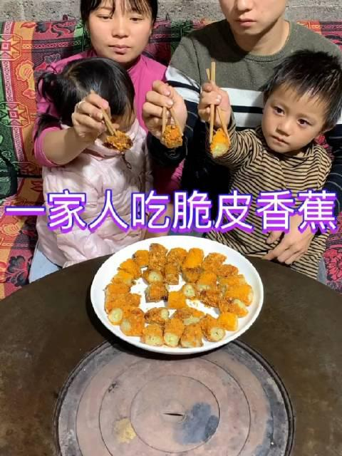 一家人吃脆皮香蕉 农村小爸爸
