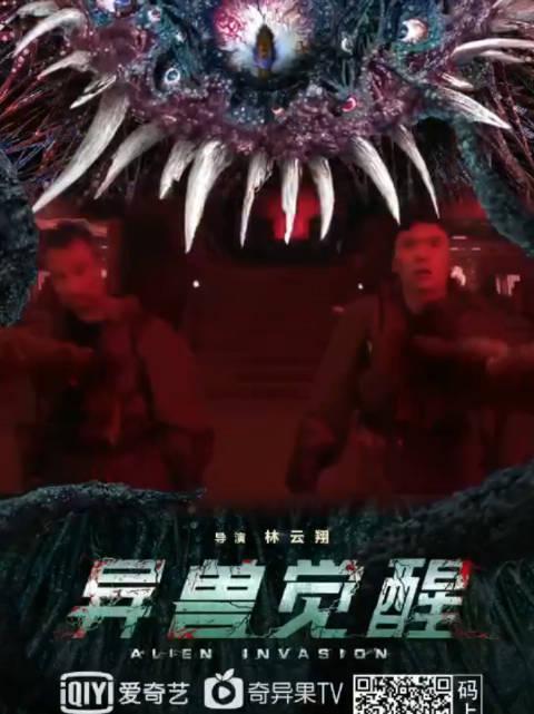 洛氏恐怖科幻《异兽觉醒》今日上线!