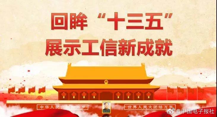 """回眸""""十三五"""",原材料工业加快供给侧结构性改革"""
