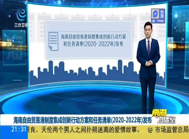 海南自由贸易港制度集成创新行动方案和任务清单(2020—2022年)发布