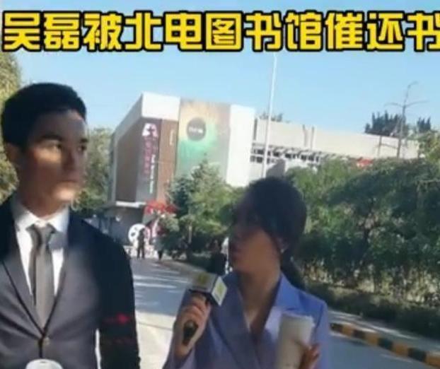 当吴磊被北电图书馆催促还书时