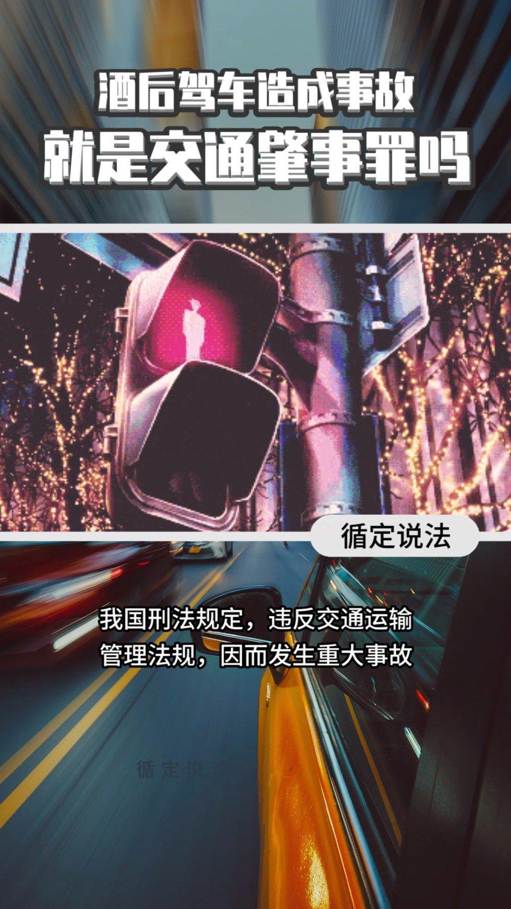 酒后驾车造成事故,就一定是交通肇事罪吗?