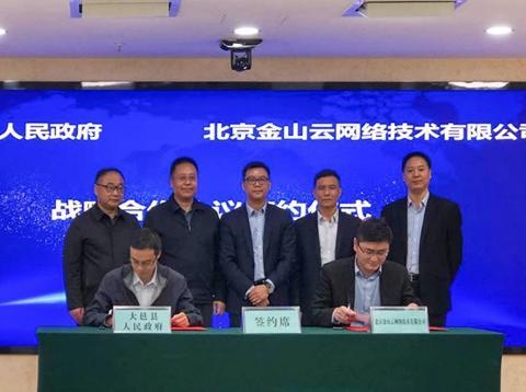 金山云与成都市大邑县战略合作 打造西南数字经济示范区