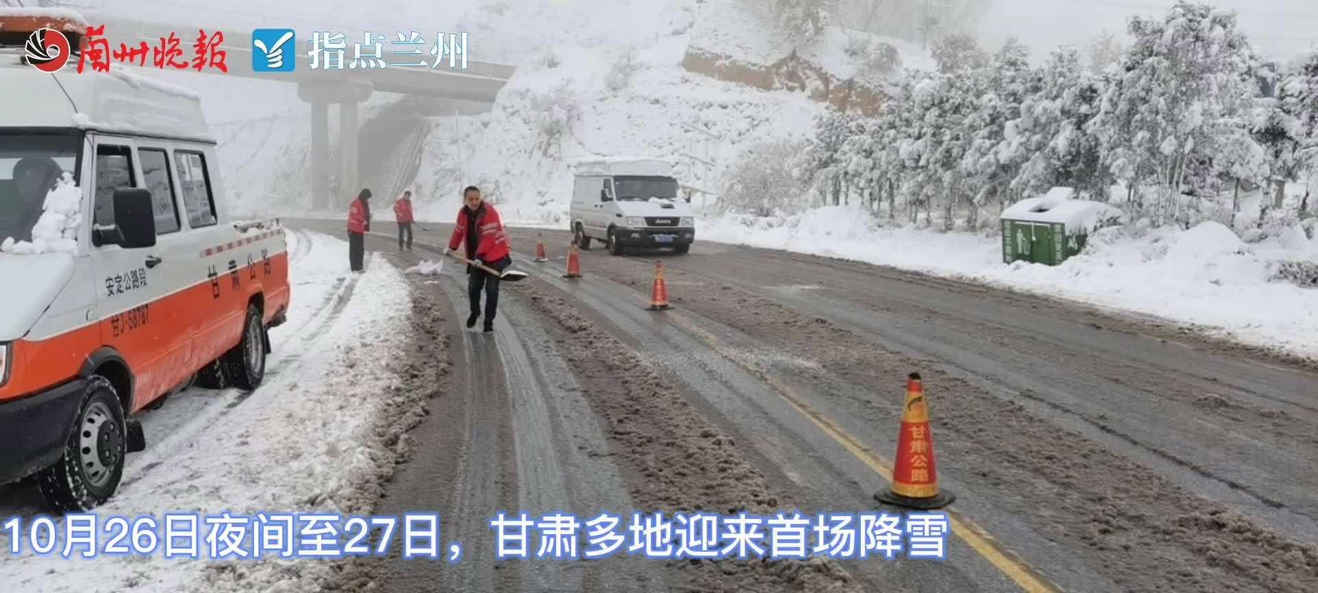 甘肃多地迎来首场降雪,公路部门除雪保畅通