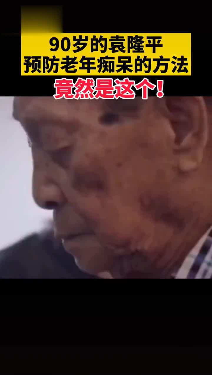 90岁的袁隆平预防老年痴呆的方法竟然是这个!