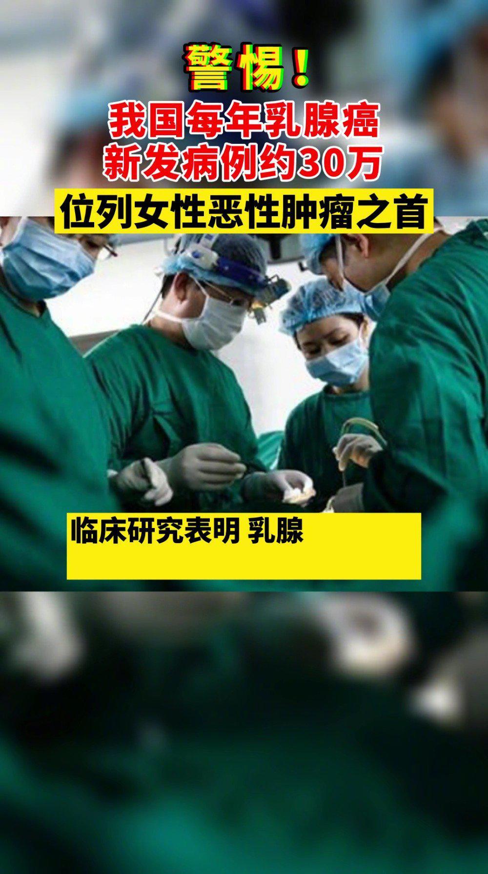 我国每年乳腺癌新发病例约30万 位列女性恶性肿瘤之首