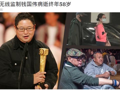 金牌监制导演钱国伟胰脏癌去世,享年58岁,与娇妻结婚仅5年