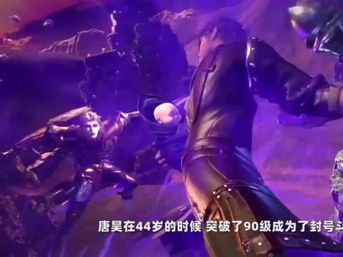 """同样都是""""配角"""",唐昊44岁成为封号斗罗,而他36岁就成神了!"""