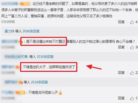 周震南经纪公司回应传言,否认不实传言,评论区网友却调侃亲儿子