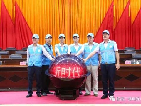 海南省临高县新时代文明实践中心云平台上线启动