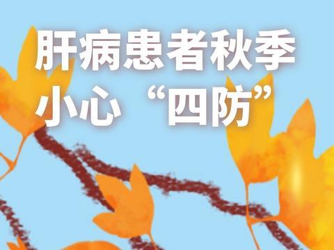 """看图涨知识:肝病患者秋季小心""""四防"""""""