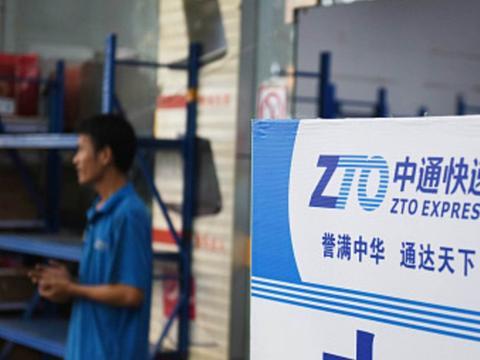 中通快递香港发售完全行使配股权,稳价期于22日结束
