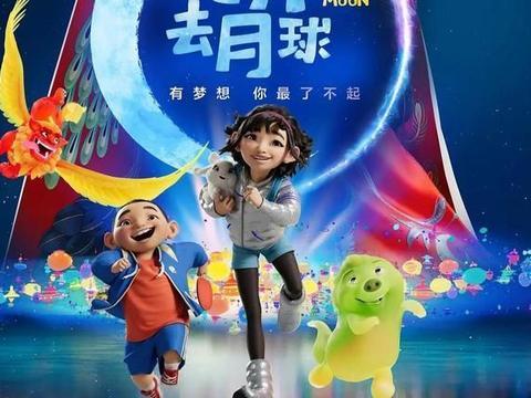 《飞奔去月球》网飞最新大作!改编中国神话故事,探讨失去与离别