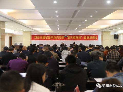 """邓州市组织召开脱贫攻坚动态管理""""第三道防线""""核查培训会"""