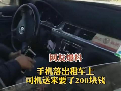 吉林松原一女子,手机遗落出租车,司机送回,索要200