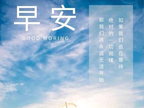 早安正能量人生寄语,做一个心态阳光的人,做生活的智者