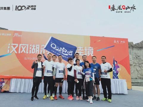 2020远洋地产悦跑西安城市路跑系列赛站High Fun汉城湖!