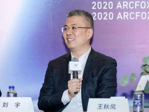 对话北汽新能源总经理刘宇:极狐ARCFOX要做造车新势力2.0