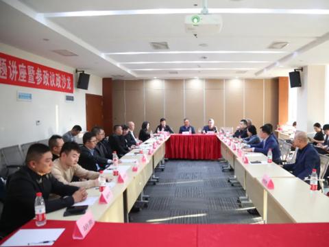 民建贵州省委在华贵保险支部举办专题讲座暨参政议政沙龙活动