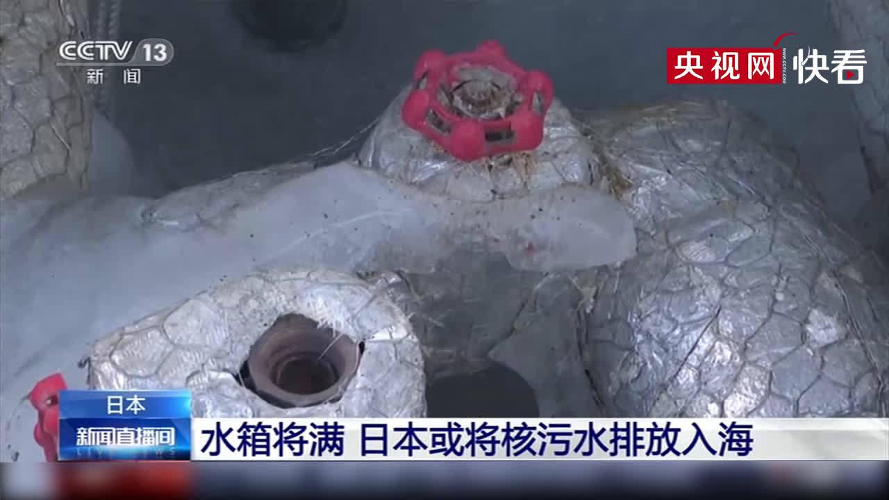 日本环保组织警告:福岛核污水可能改变人类DNA