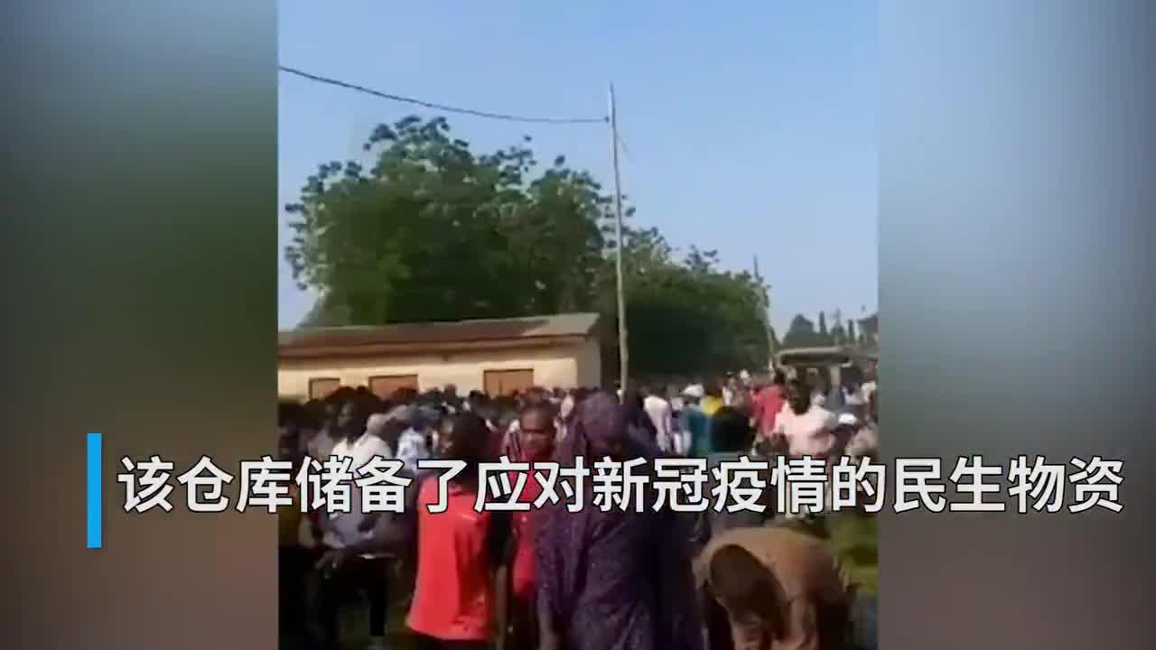 30秒   尼日利亚首都多处仓库被洗劫 政府下令将逮捕起诉参与者