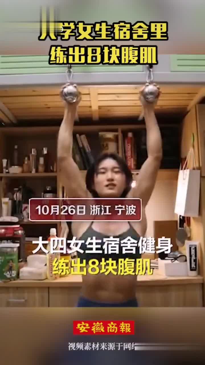 大学女生宿舍里练出八块腹肌,实名佩服!