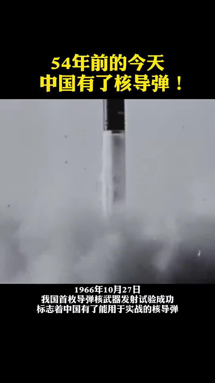 54年前的今天,中国有了核导弹!网友:中国,崛起!