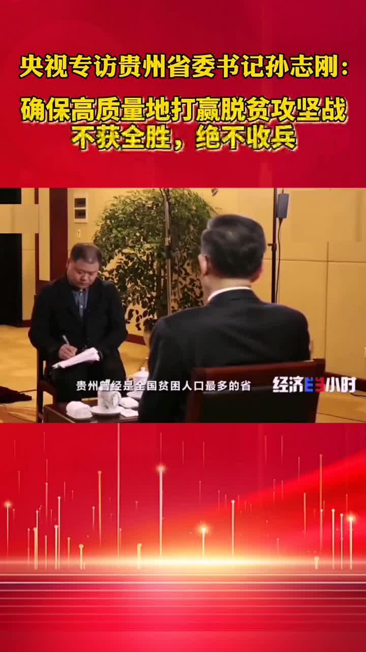 贵州省委书记孙志刚:确保高质量打赢脱贫攻坚战……