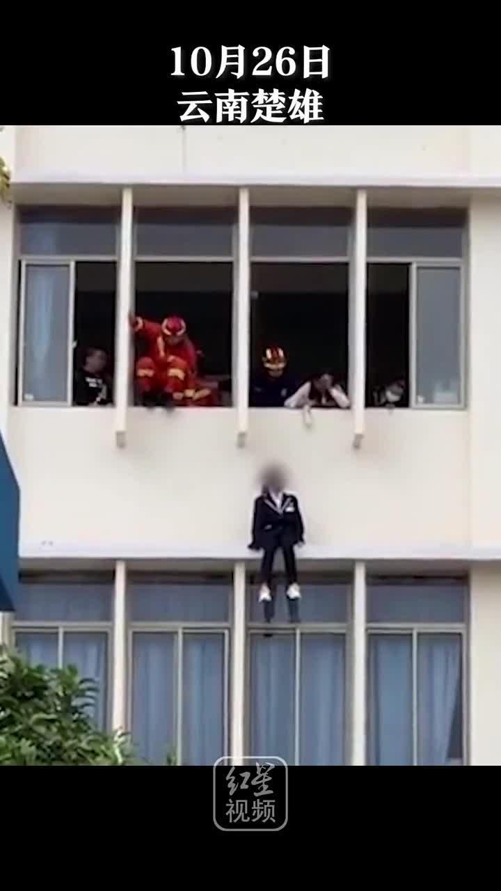 楚雄一中学女生双脚悬空欲跳楼,消防员飞身救下她!