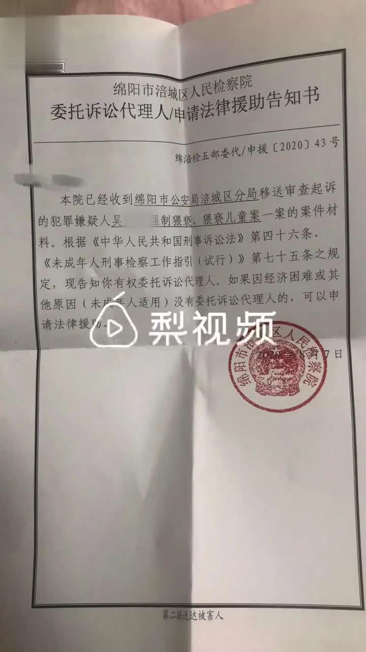 四川一副校长涉嫌猥亵儿童案将一审,女学生时隔13年实名举报