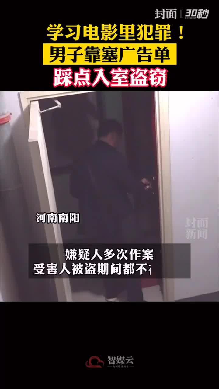 跟着电影学犯罪?!男子靠塞广告单踩点入室盗窃
