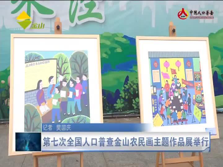 第七次全国人口普查金山农民画主题作品展举行