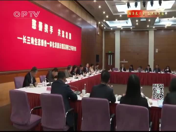 沪苏浙皖慈善总会齐聚青浦 共商示范区慈善一体化发展