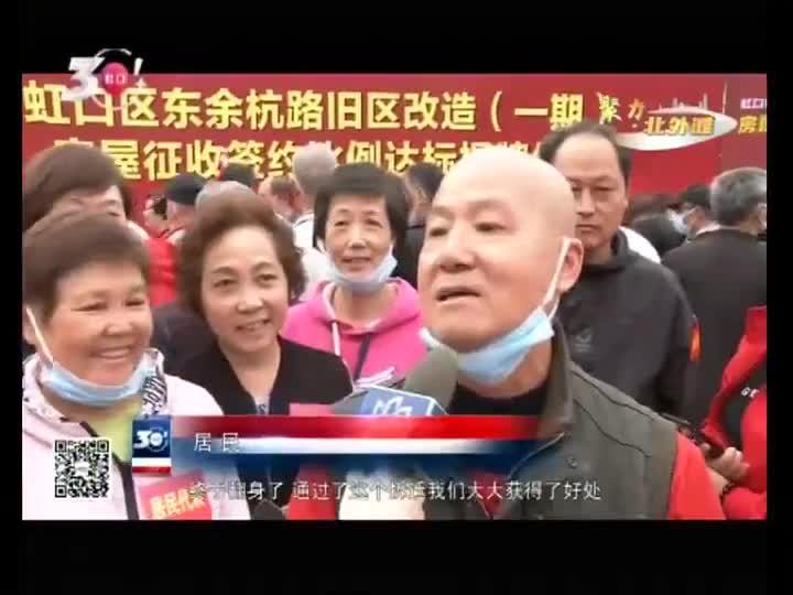 东余杭路(一期)旧改生效 跑出虹口北外滩加速度