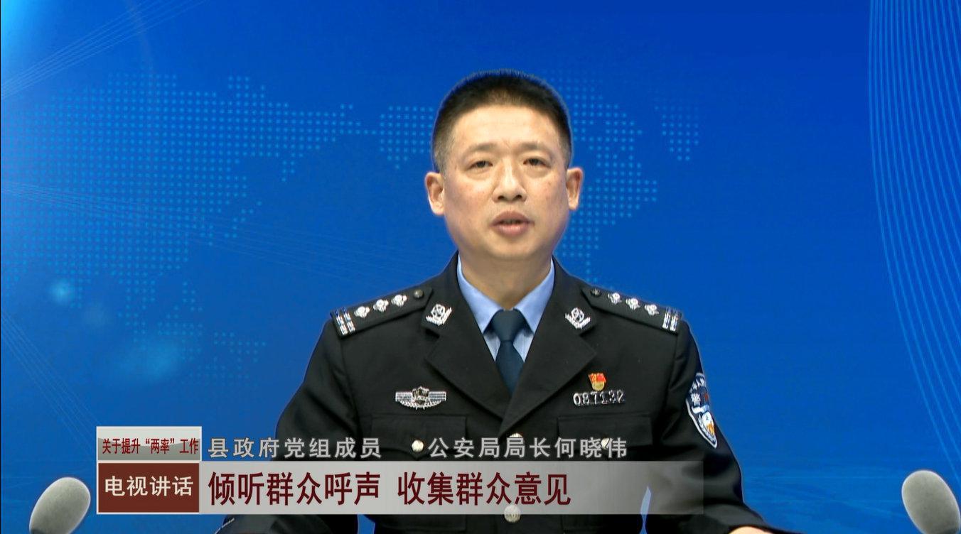 """县政府党组成员、公安局局长何晓伟关于提升""""两率""""工作的电视讲"""