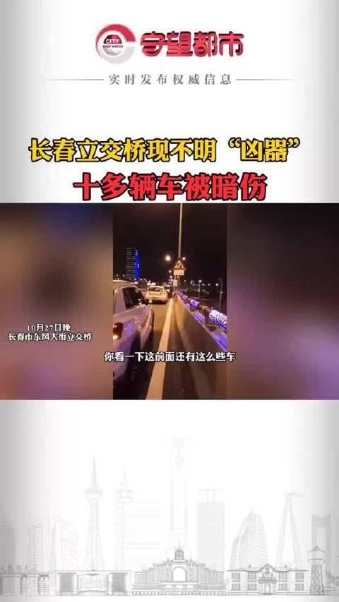 27日晚,长春市东风大街立交桥十多辆车被暗伤,整排都动不了!