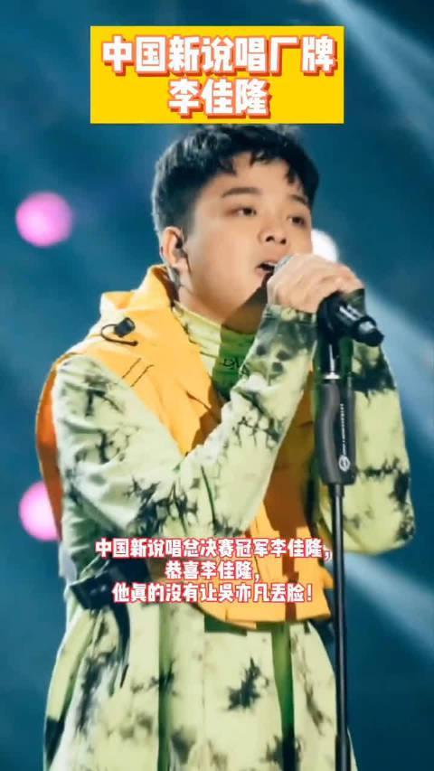 中国新说唱总决赛冠军李佳隆,恭喜李佳隆……