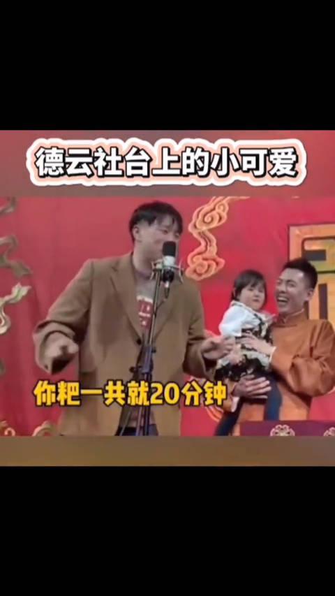 德云社这些小宝贝们 靳鹤岚女儿——烧饼:我弄不了了……