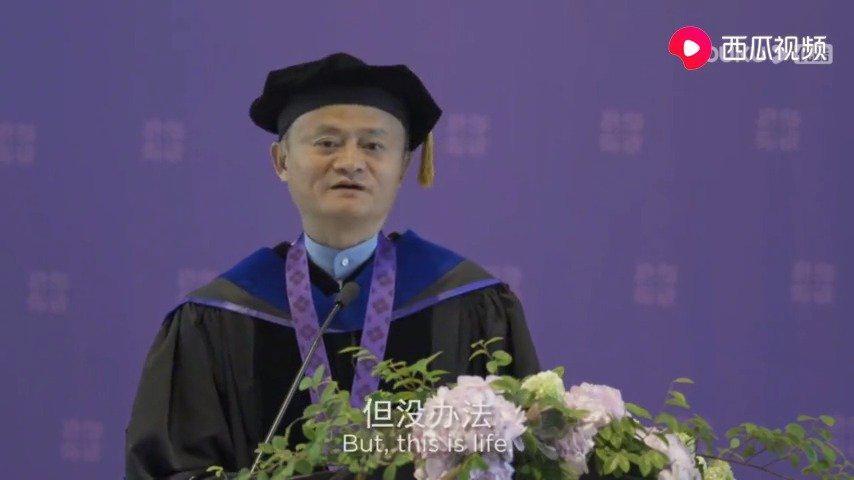 上海纽约大学2020年毕业典礼,马云精彩演讲,金句频出!