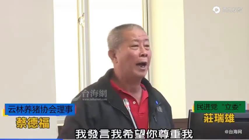 台湾猪农怒斥蔡大妈无儿无女就会胡搞……