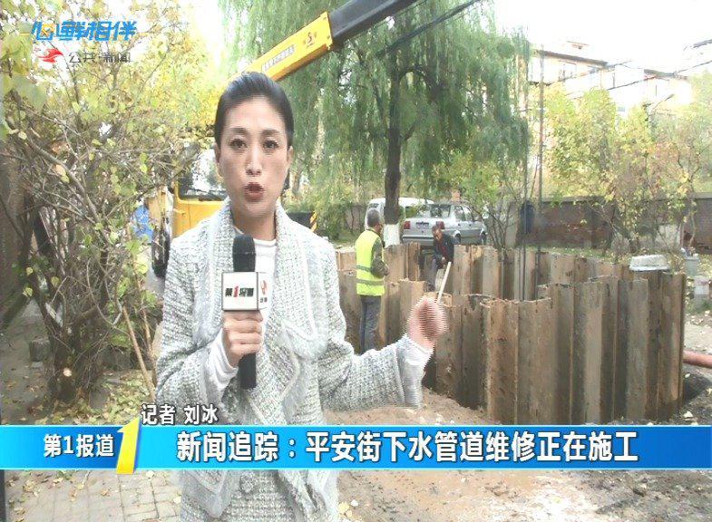 新闻追踪:平安街下水管道维修正在施工