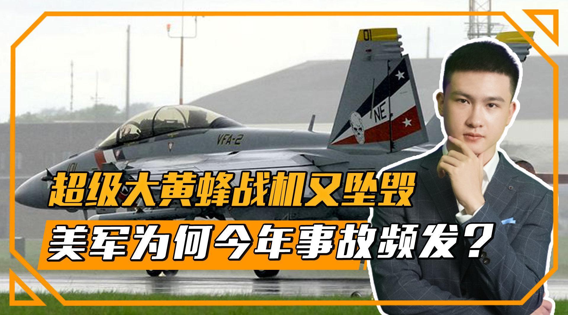 超级大黄蜂战机又坠毁,美军为何今年事故频发?