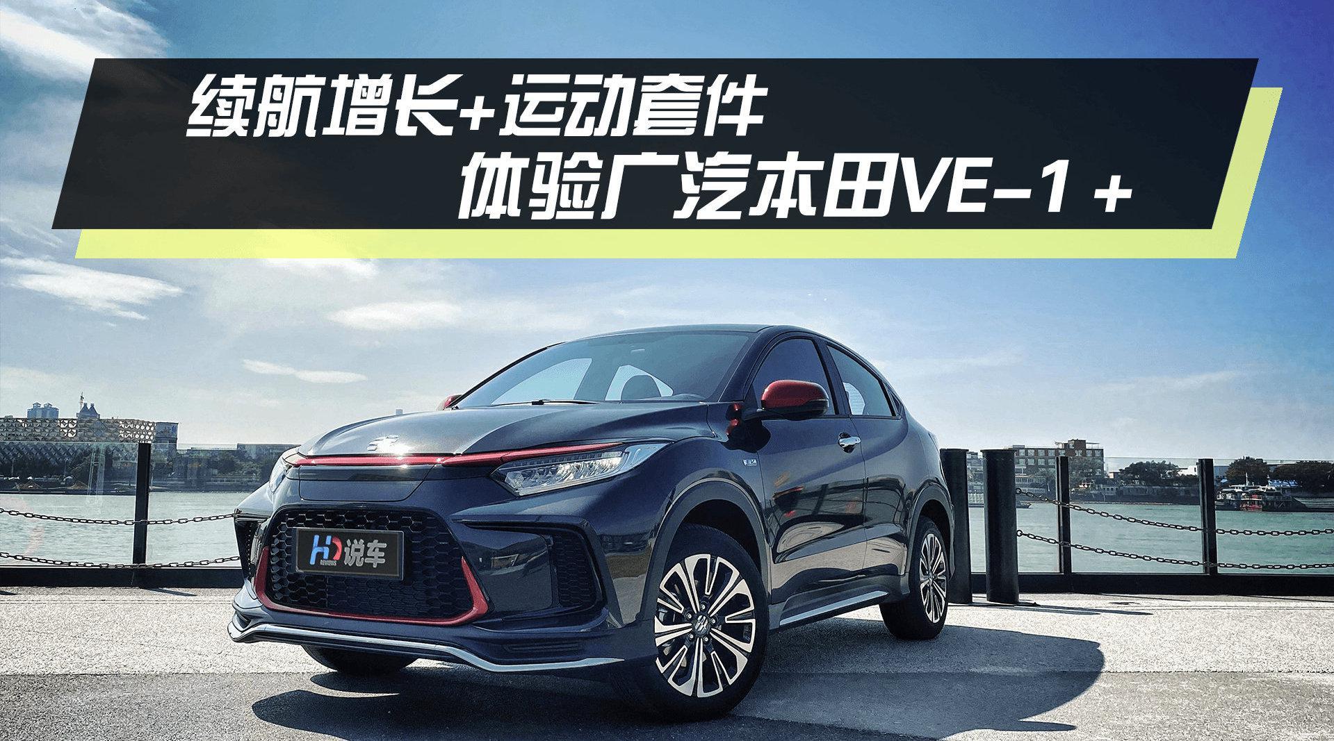续航增长 运动套件 体验广汽本田VE-1